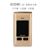 KIOWI K8 銀髮族手機~送原廠配件包