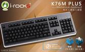 [富廉網] i-Rocks IRK76MN PLUS 青軸75G/60G 黑/白 機械式鍵盤 無背光 自有軸 可程式 全區防鬼