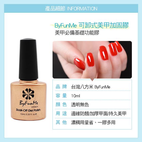 ByFunMe可卸式加固膠10ml 功能膠美甲持久沾鉆亮面封層膠薄指甲的好幫手《Nails Mall》