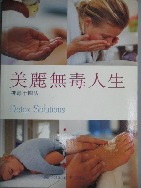 【書寶二手書T5/美容_KGD】美麗無毒人生-排毒十四法(Detox Solutions)_Helen Foster,