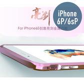 iPhone 6 Plus / 6S Plus 新版亮劍帶防塵塞高端超薄邊框 金屬邊框 金屬框 手機殼