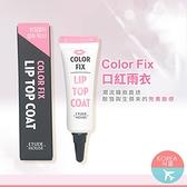 韓國 Etude House Color Fix 口紅雨衣 4g 【小紅帽美妝】