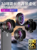 手機廣角鏡頭四合一單反通用外置攝像頭高清攝影魚眼微距拍照三合 教主雜物間