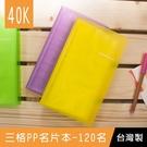 珠友 HP-51007 40K三格名片本/名片簿/mini拍立得收集冊/120名