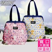 【SNOOPY 史努比】下雪森林寬口肩背保冷保溫袋(2色可選)粉色