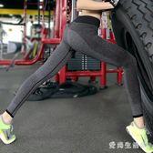 壓縮褲 運動緊身女速干透氣彈力瑜伽跑步壓縮高腰九分打底褲 AW2903『愛尚生活館』