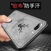 iPhone 8 Plus 手機殼 保護套 布紋殼 全包防摔軟殼 個性創意矽膠 超薄外殼 透氣散熱防手汗 iPhone8