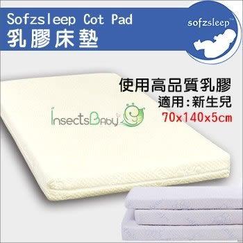 ✿蟲寶寶✿【Sofzsleep】Cot Mattress Pad 乳膠床墊/高品質全乳膠墊 新生兒