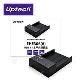 Uptech登昌恆 EHE306(A) USB 3.1 水平式硬碟座