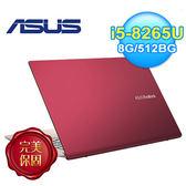 【ASUS 華碩】VivoBook S15 S531FL-0082C8265U 15吋筆電-狠想紅