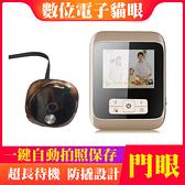 SF530 數位電子貓眼 電子門眼監視器 170°廣角高清 貓眼 門眼 防盜眼 有電鈴 紅外夜視 主動抓拍
