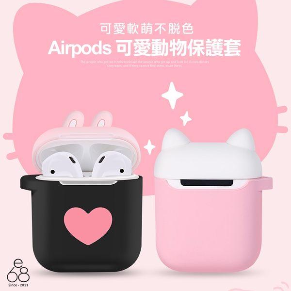 AirPods 充電盒 矽膠 耳機盒 保護套 可愛 iPhone 藍牙耳機防滑套 收納 無線 附掛繩 防塵套