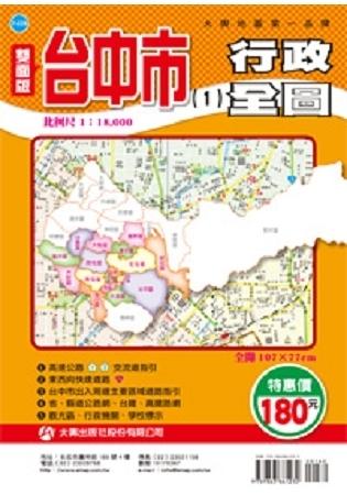 台中市行政全圖(1)