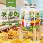 8L無鉛加厚人工玻璃果汁罐帶水龍頭 飲料桶飲水桶帶底座 海角七號