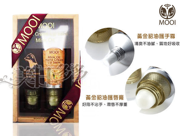 MOOI 黃金貂油唇手修護霜 精裝版 (40ml+2.2gx2)【美日多多】