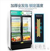 88折商用220V冷藏展示櫃保鮮櫃立式冰櫃雙開門超市冰箱飲料櫃啤酒櫃CC3467『美好時光』