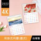 珠友 BC-05223 2022年4K吊掛月曆/掛曆/365天計劃表/農曆吊牌掛曆/壁掛行事曆年曆(風景/水果-直式)