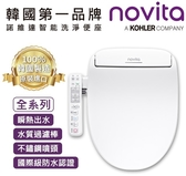 韓國 novita 諾維達微電腦溫水洗淨便座 DI-500T(長版)