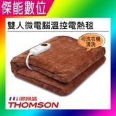 湯姆盛 THOMSON 微電腦溫控(雙人) 電熱毯 智慧恆溫設計 電毯 冬天保暖 商檢認證 SA-W01B