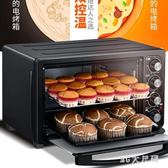 220V雅麗詩烤箱家用烘焙多功能全自動獨立控溫電烤箱小型30L升大容量 qf24638【MG大尺碼】