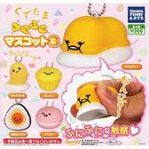 全套5款【日本正版】蛋黃哥 軟綿綿吊飾 P3 第三彈 扭蛋 轉蛋 吊飾 軟軟 Squishy TAKARA TOMY - 855993