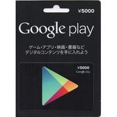 【軟體世界】日本 Google Play Card 5000 點數卡 Android 安卓日本帳號專用(ESD出貨)