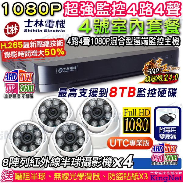 監視器攝影機 KINGNET 士林電機 4路監控主機套餐 高清監控主機+4陣列室內半球OSD監控攝影機x4