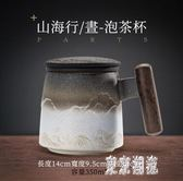 帶蓋過濾泡茶杯辦公室茶杯 馬克杯家用陶瓷喝茶杯水杯 mj14334『東京潮流』