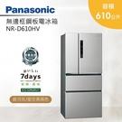 【24期0利率+基本安裝+舊機回收】Panasonic 國際牌 610公升 無邊框鋼板 四門電冰箱 NR-D610HV