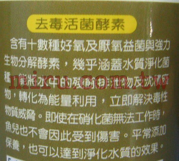 【西高地水族坊】雅柏UP 去毒活菌酵素(淡 海水)硝化菌粉