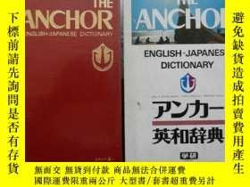 二手書博民逛書店學研罕見アンカ—英和辭典 THE ANCHOR ENGLISH-