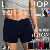 LIGHT & DARK 舒適零觸感 新健康複合纖維平口褲 內褲/四角褲/平口褲