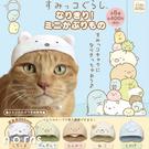 【Korokoro扭蛋 角落生物造型寵物帽】Norns 貓咪頭巾帽 貓頭巾 服飾配件 公仔 角落一族 日本轉蛋