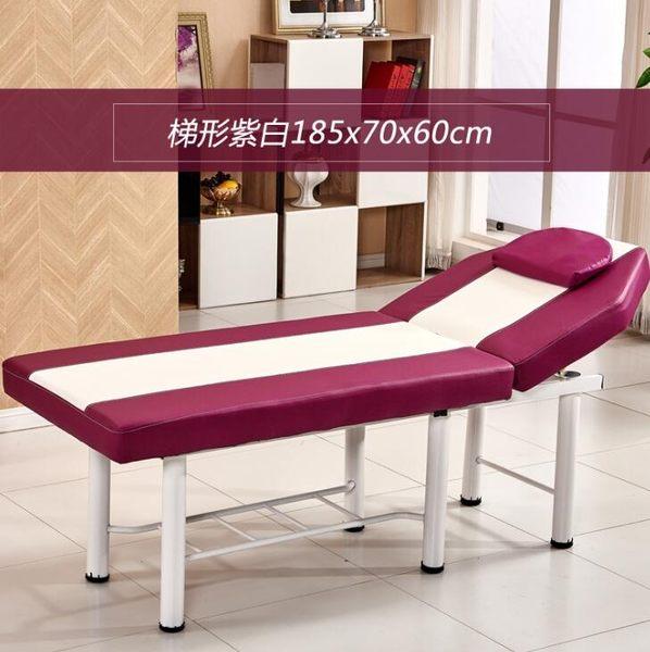 折疊美容床批發按摩推拿美體床家用美容紋繡床美容院專用【快速出貨】