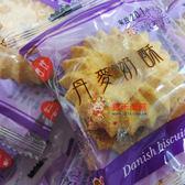 義香珍-丹麥奶酥-3000g【0216零食團購】G064-5