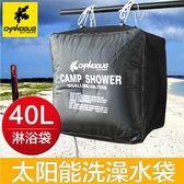 戶外便攜式太陽能熱水袋沐浴袋 洗浴袋40L【3C玩家】