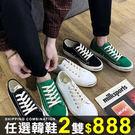 任選2雙888帆布鞋休閒鞋韓系學院風微笑...