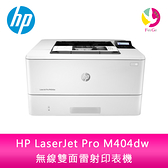 分期0利率 HP LaserJet Pro M404dw 無線雙面雷射印表機 安心5年保固(無須登錄兌換)