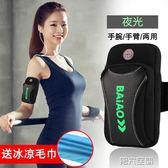 臂包 跑步手機臂包男女款通用蘋果8健身運動手機臂套袋手腕包裝備7plus 第六空間