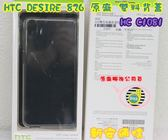 {新安} 原廠公司貨 HTC Desire 826 HC C1081 雙料背蓋 保護殼 手機殼 硬殼 密合度極優