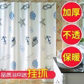 浴室防水防黴淋浴簾子遮光加厚簾布衛生間隔斷門簾浴簾免打孔