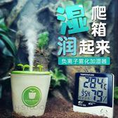 飼養箱 爬蟲飼養箱迷你負離子超細霧加濕器高保濕 蘇卡達輻射陸龜用igo 寶貝計畫