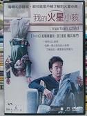 挖寶二手片-L10-073-正版DVD-電影【我的火星小孩】-約翰庫薩克 瓊安庫薩克 亞曼達彼特 奧立佛普雷