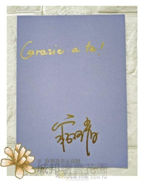 帝王業(上、中、下)作者特別親簽版套書
