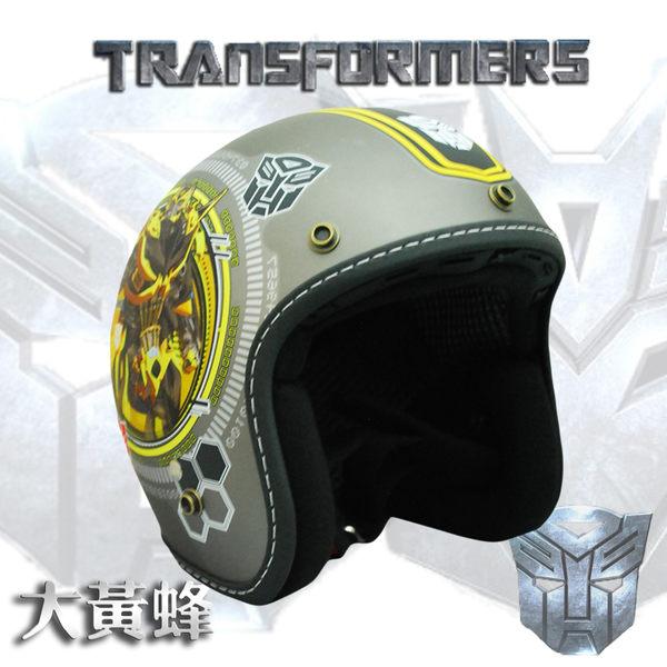 摩摩帽全世界首發 變形金剛安全帽 復古帽 半罩 安全帽 382D 大黃蜂 新鐵灰 灰