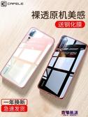 華為p20/p30pro手機殼Nova5/4超薄透明男女款液態硅膠華防摔全包網紅玻璃 降價兩天