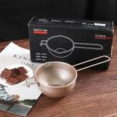 巧克力溶鍋小奶鍋黃油融化鍋溶糖調色碗 DIY烘焙工具【免運】
