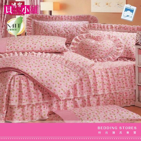【貝淇小舖】 專櫃品牌~ 美國精梳棉【素雅心情】標準雙人床罩七件組~台灣製造