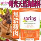 【培菓平價寵物網】曙光Spring Natural》天然無穀雞肉狗糧狗飼料-24lb