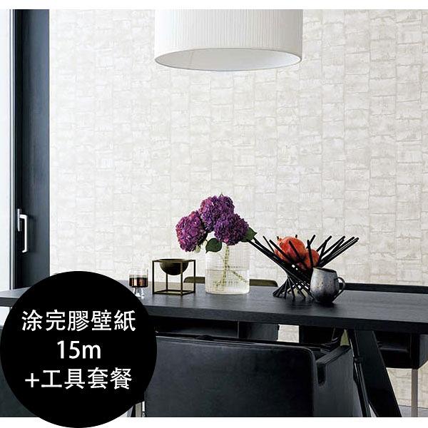 工業風水泥牆+磚紋 灰色牆 混凝土紋壁紙 FE-1012【塗完膠壁紙15m+工具套餐】
